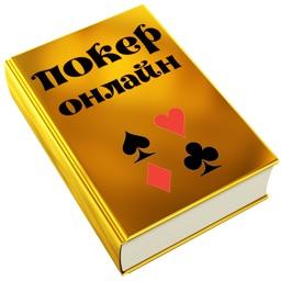 Покер онлайн. Книга.