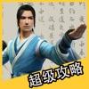 超级攻略 for 九阴真经 九阴真经3D 手游 - iPhoneアプリ