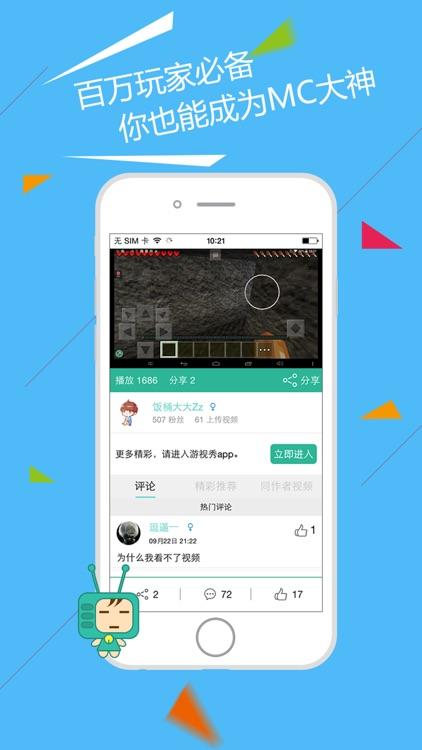 大神TV for  MC视频站