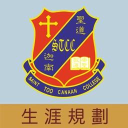基督教中國佈道會聖道迦南書院(生涯規劃網)