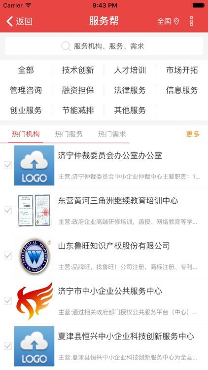 鲁企帮帮-山东省中小企业公共服务平台