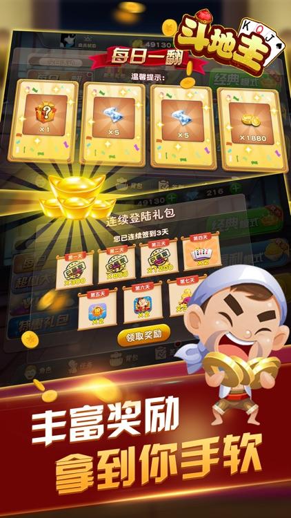 斗地主游戏 真人欢乐单机版比赛游戏 screenshot-4