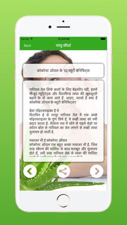 Natural Skin Care Tips screenshot-3
