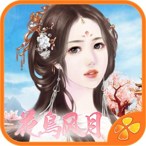 花鸟风月 - 橙光游戏