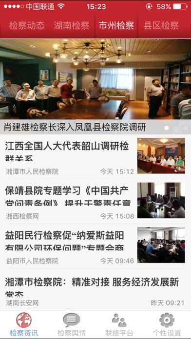 download 检察通 apps 1