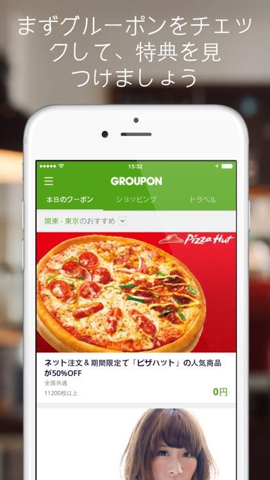 Groupon ScreenShot0
