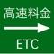 このアプリは、高速道路の料金とルートを検索出来るアプリです。