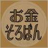 お金そろばん - iPhoneアプリ