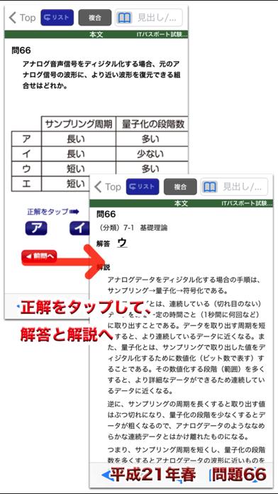 ITパスポート試験過去問題集無料版 【富士通FOM】のおすすめ画像3