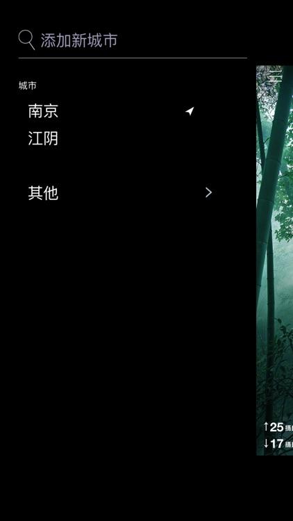 江苏空气质量(官方版) screenshot-3