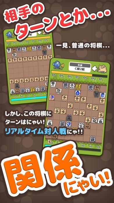 ぬこしょうぎ 〜ノンストップバトル〜 (対人戦)スクリーンショット3