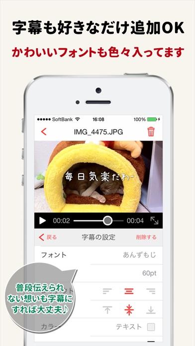 FilmStory  - ムービー作成&動画編集&動画加工スクリーンショット3