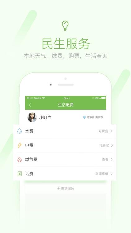 临沂社区 官方客户端 screenshot-4