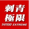 Tattoo Extreme Magazine 刺青極限雜誌