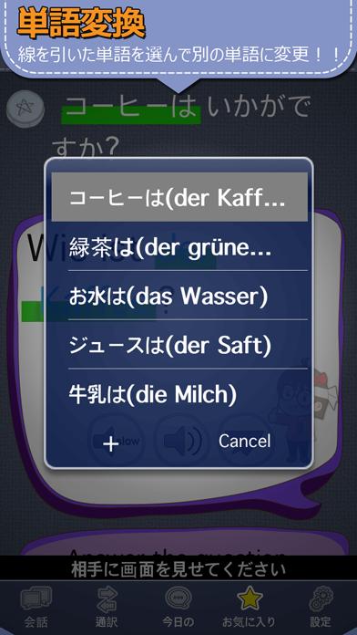 ドイツ語会話マスター[PRO]のおすすめ画像3