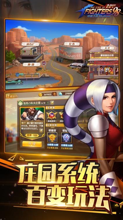 拳皇98终极之战OL-2.0拳新时代 screenshot-3