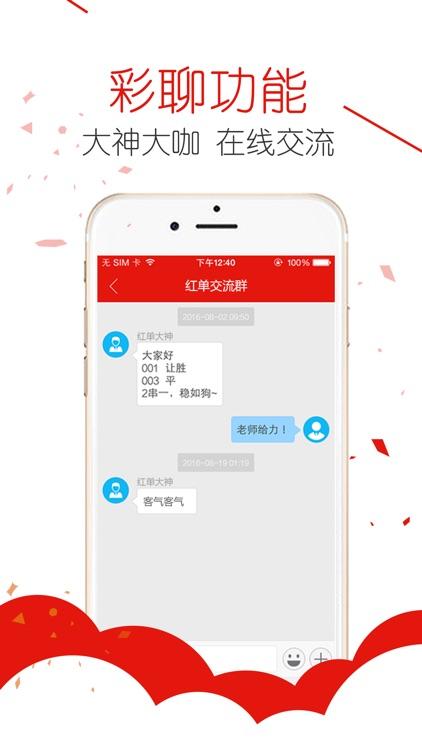 87彩店 - 彩票金牌管家 screenshot-4