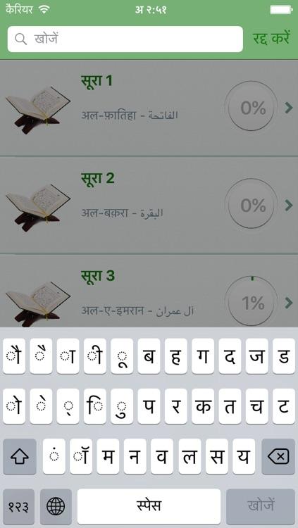 Quran Audio mp3 in Arabic and in Hindi screenshot-3