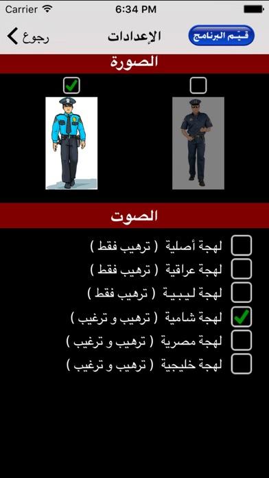 شرطة الأطفاللقطة شاشة2