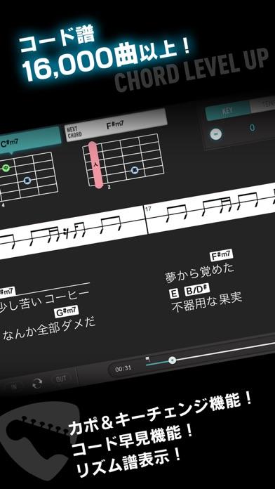 ギタースコア見放題ギタナビJOYSOUNDスクリーンショット