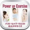 Power-up exercise 女性の魅力アップエクササイズ