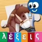 Greek First Words Book and Kids Puzzles Box - Βιβλίο Λέξεων και Κουτί Παζλ: Τα Παιδιά Μαθαίνουν Φωνήματα και Βελτιώνουν την Παρατηρητικότητα τους icon