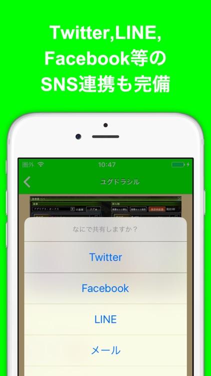 ブログまとめニュース速報 for 剣と魔法のログレス いにしえの女神(ログレス) screenshot-3