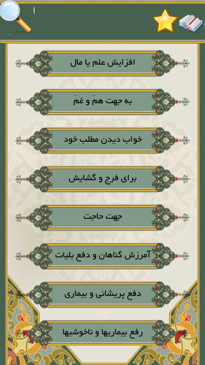 گنجینه دعا screenshot-1