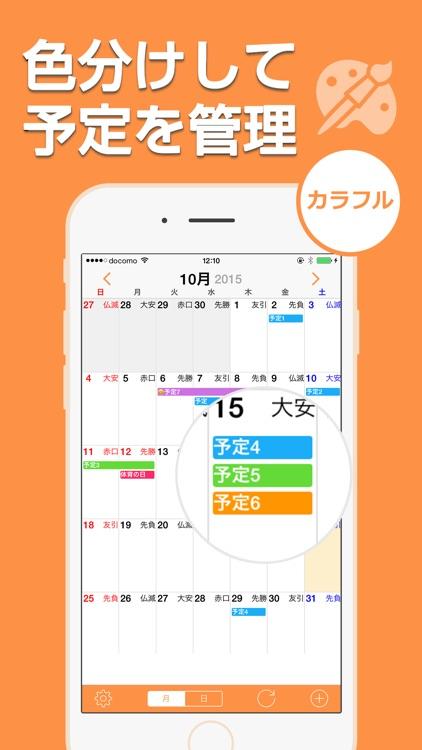 Ucカレンダー見やすい シンプルで人気のスケジュール帳 screenshot-3