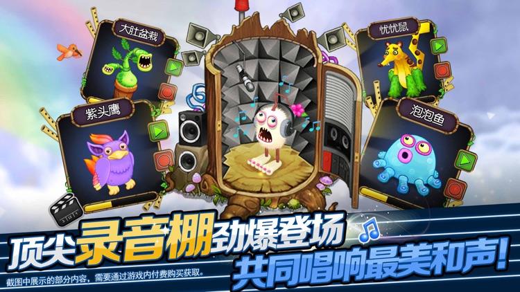 怪兽合唱团—打造专属萌宠乐团,经典模拟养成游戏! screenshot-3