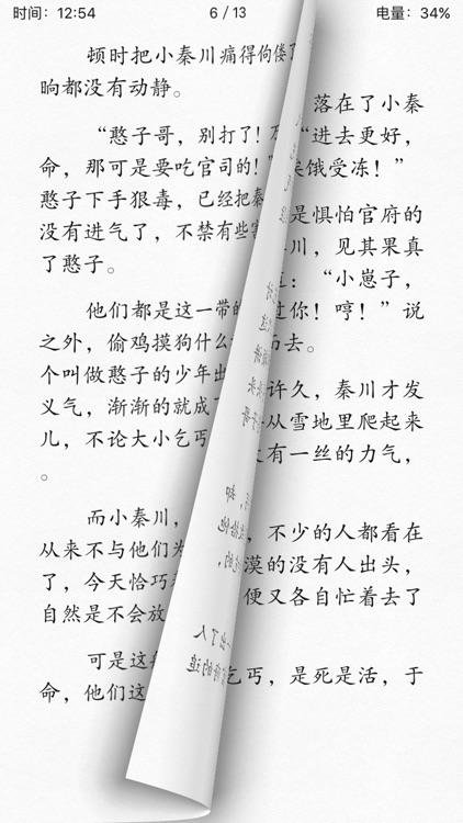 畅读玄幻小说精选榜-免费小说下载阅读器看书读书追书神器 screenshot-3