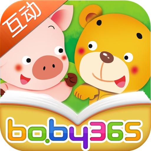小熊和小猪-故事游戏书-baby365