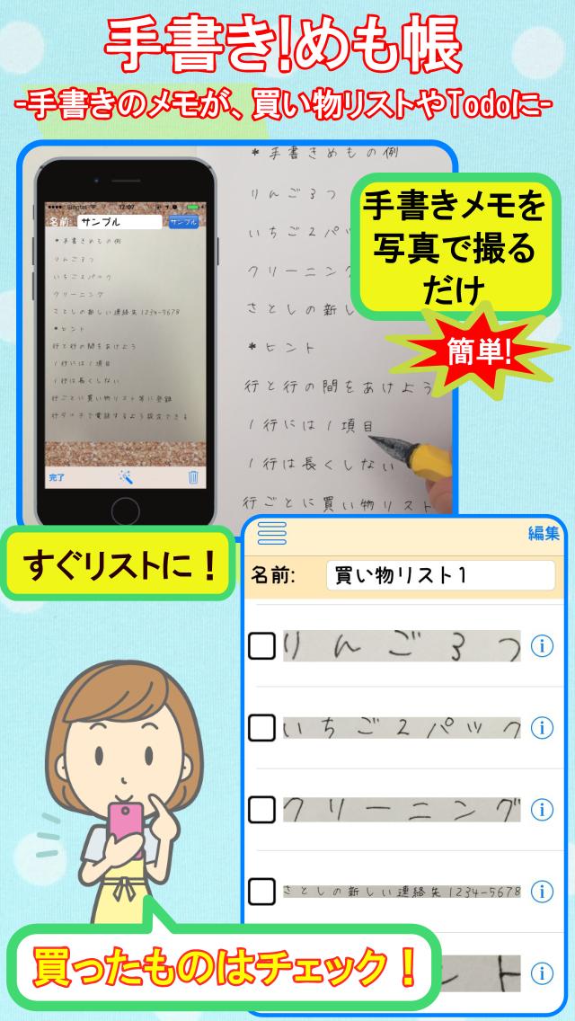 手書きのメモがすぐに買い物リストに-手書き!メモ帳のスクリーンショット1