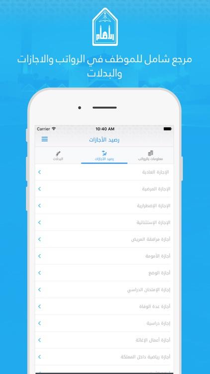 جامعة الإمام محمد بن سعود الإسلامية screenshot-4
