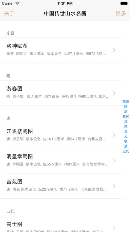 中国传世山水名画全集鉴赏 screenshot-3