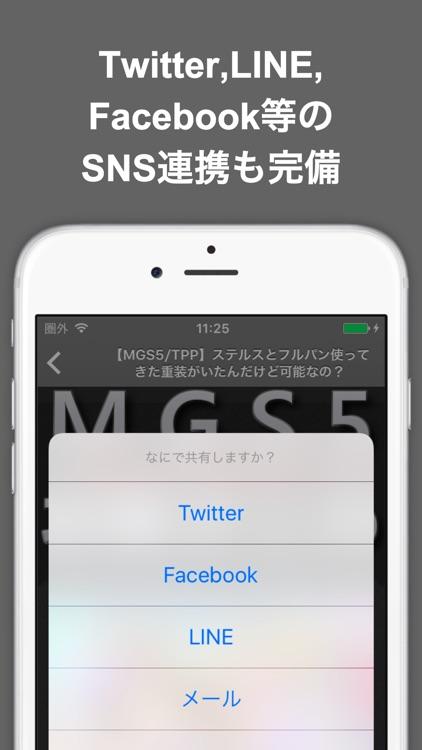 ブログまとめニュース速報 for メタルギアソリッド5(MGSV) screenshot-3