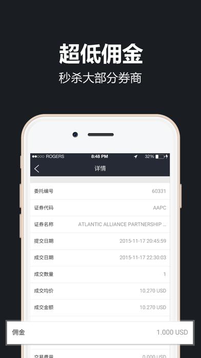 牛气股票-港股、美股、期货炒股软件 screenshot three