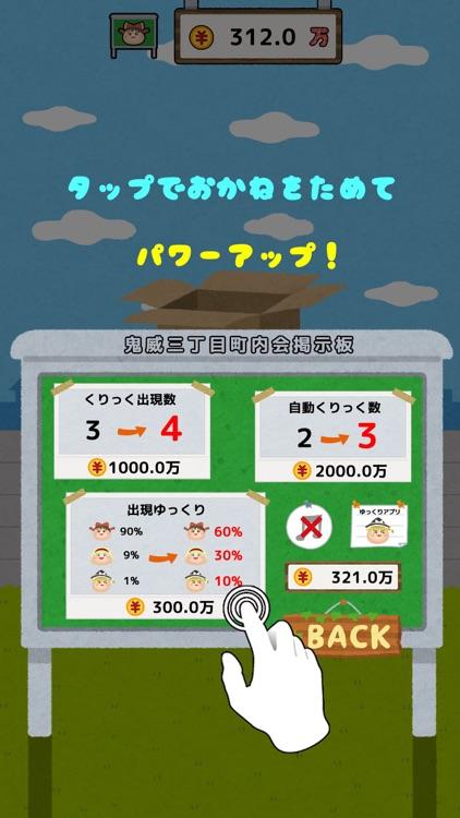 ゆっくりボックス〜ゆっくりがたくさん出てくる無料シンプル放置系ゲーム〜
