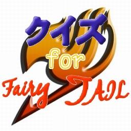 クイズ for FAIRY TAIL(フェアリーテイル)