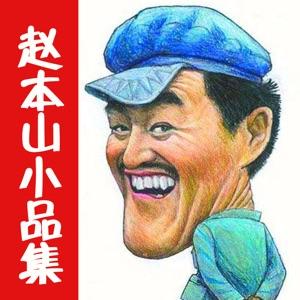 赵本山小品精选集HD 喜剧大师春晚经典