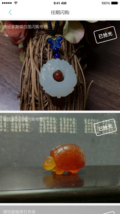 格饰(原名挖漏儿) - 珠宝粉丝最实惠的淘宝神器,时尚达人最in的搭配秀场 screenshot four