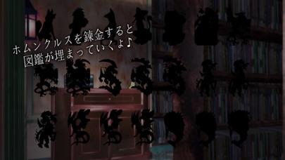 ホムンクルスこれくしょん -無料で簡単 錬金シミュレーション-のスクリーンショット3