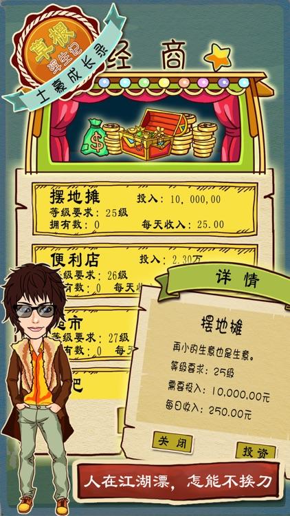 草根浮生记 screenshot-4