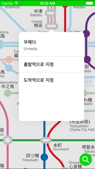 오사카지하철 for Windows