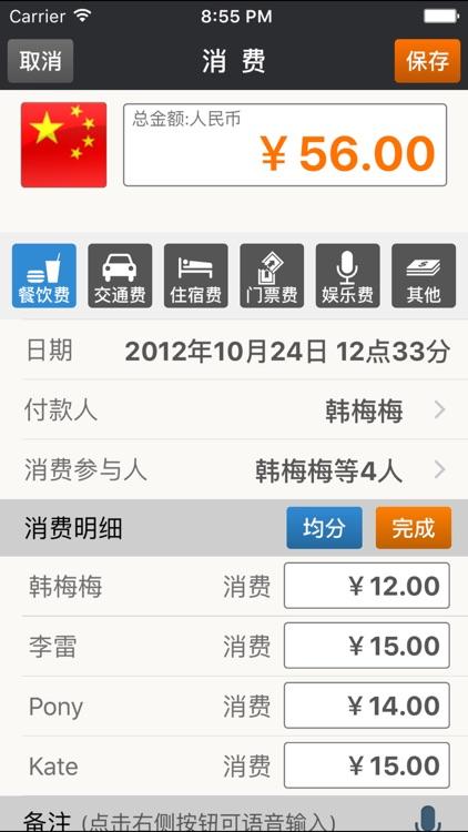 AA账本 screenshot-4