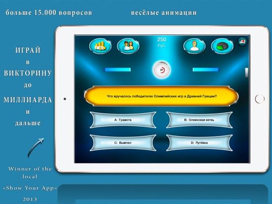 Миллионер викторина Скриншоты7