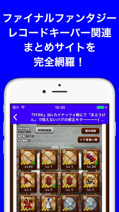 ブログまとめニュース速報 for ファイナルファンタジーレコードキーパー(レコードキーパー)のおすすめ画像2