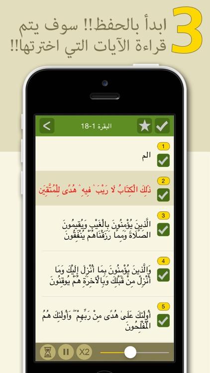 المحترف لتحفيظ القرآن الكريم - النسخة الكاملة screenshot-3