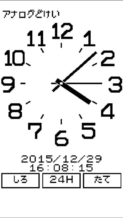 アナログ時計のおすすめ画像2
