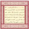 iQuran القرأن - Holy Quran - Audio - Tafseer - Meaning